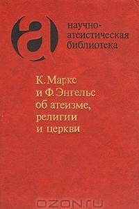 К. Маркс и Ф. Энгельс об атеизме, религии и церкви