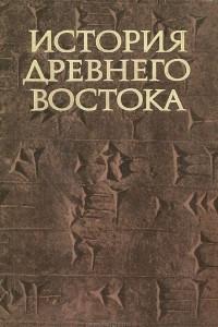 История Древнего Востока. Учебник