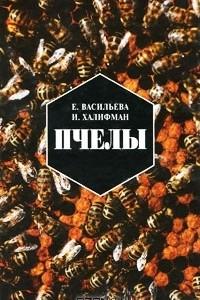 Пчелы. Повесть о биологии пчелиной семьи и о победах науки о пчелах