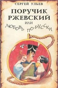 Поручик Ржевский, или Любовь по-гусарски