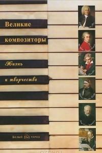 Великие композиторы. Жизнь и творчество