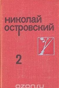 Николай Островский. Собрание сочинений в трех томах. Том 2