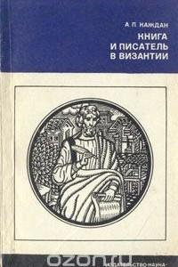 Книга и писатель в Византии