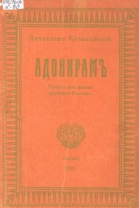 Адонирам : роман из жизни древнего Востока