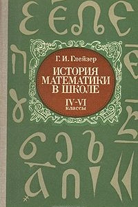 История математики в школе. IV-VI классы
