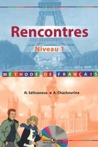 Французский язык. 1 год обучения / Rencontres: Niveau 1: Methode de francais