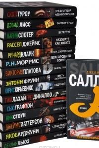 The International Bestseller (комплект из 16 книг)