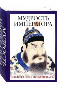 Мудрость императора. Комплект из 2-х книг