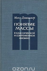 Понятие массы в классической и современной физике