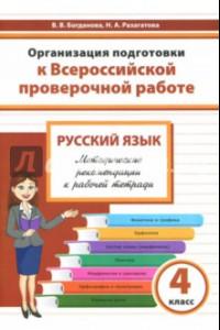 Русский язык. 4 класс. Организация подготовки к Всероссийской проверочной работе
