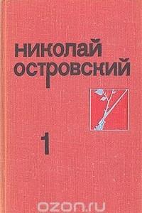 Николай Островский. Собрание сочинений в трех томах. Том 1
