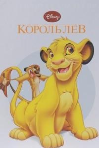Король Лев. Платиновая коллекция