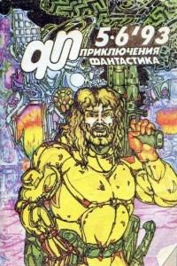 Приключения. Фантастика. 5-6'93