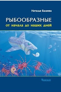 Рыбообразные от начала до наших дней