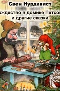 Рождество в домике Петсона и другие сказки
