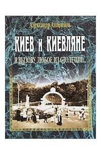 Киев и киевляне. Я вызову любое из столетий... Книга вторая