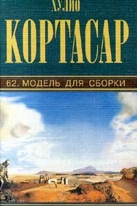 Собрание сочинений. Том 7. 62. Модель для сборки
