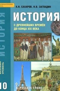 История с древнейших времен до конца ХIХ века. 10 класс. Базовый уровень. Учебник