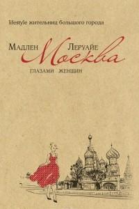 Москва глазами женщин