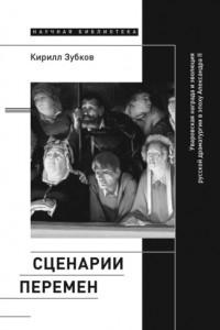 Сценарии перемен. Уваровская награда и эволюция русской драматургии в эпоху Александра II