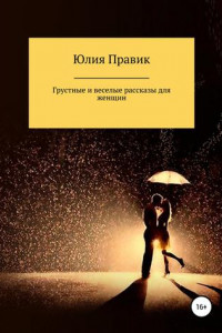 Веселые и грустные рассказы для женщин