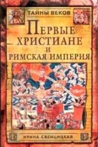 Первые христиане и Римская Империя