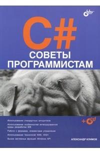 C#. Советы программистам