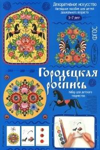 Городецкая роспись. Демонстрационный материал