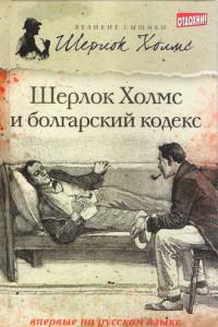 Шерлок Холмс и болгарский кодекс