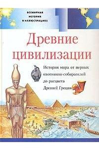 Всемирная история в иллюстрациях. Том 1. Древние цивилизации