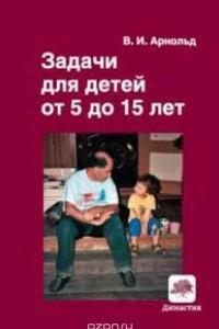 Задачи для детей от 5 до 15 лет. Сборник задач повышенной сложности