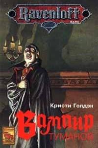 Вампир туманов