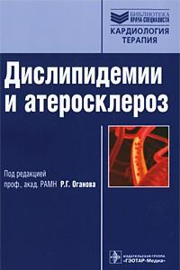 Дислипидемии и атеросклероз
