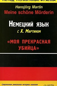 Немецкий язык с Х. Мартином.