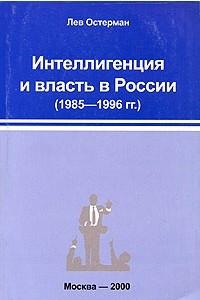 Интеллигенция и власть в России
