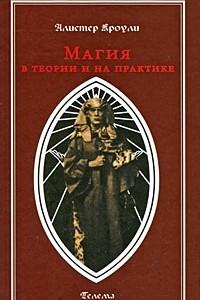 Магия в теории и на практике