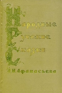 Народные русские сказки А. Н. Афанасьева. В трех томах. Том 1
