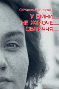 У війни не жіноче обличчя