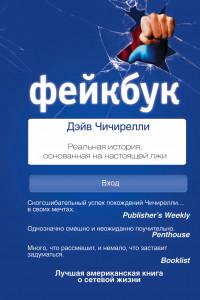 ФЕЙКБУК. Реальная история, основанная на настоящей лжи