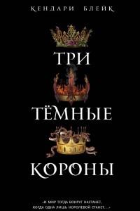Три темные короны