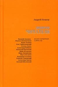 Дневник читателя. Русская литература в 2004 году