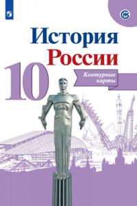 История России. Контурные карты. 10 класс