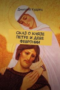 Сказ о князе Петре и деве Февронии