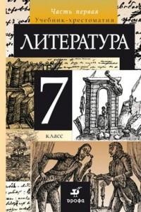 Литература. 7 класс. Учебник-хрестоматия. В 2 частях. Часть 1
