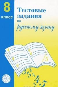 Тестовые задания по русскому языку. 8 класс