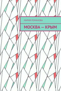 Москва–Крым