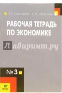 Рабочая тетрадь по экономике №3. 10-11 классы
