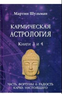 Кармическая астрология. Часть фортуны и Радость. Карма настоящего. Книги 3-4
