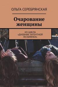 Очарование женщины. Изцикла «Дневник латентной лесбиянки»