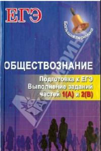 Обществознание. Подготовка к ЕГЭ. Выполнение заданий частей 1(А) и 2(В)